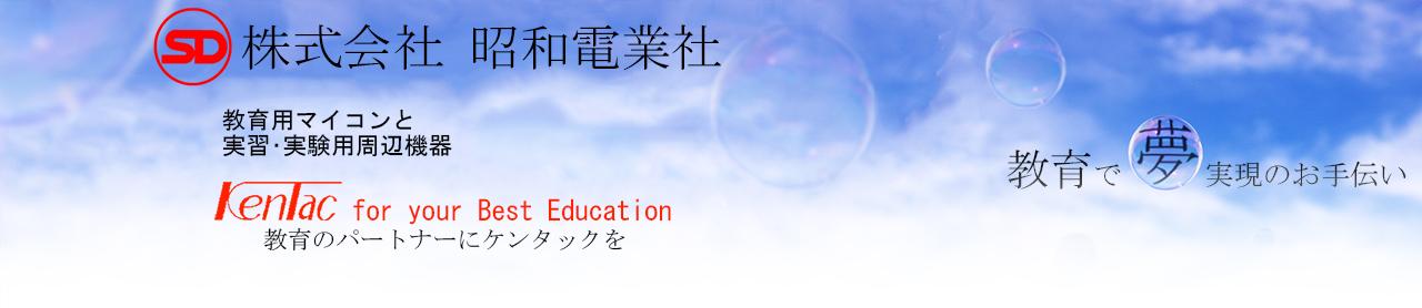 株式会社 昭和電業社